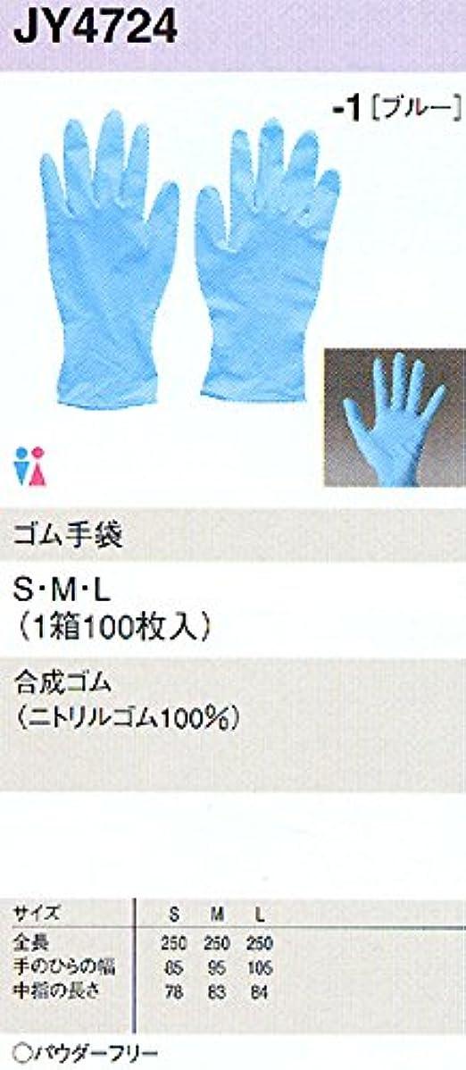 陽気な貴重なパニックセブンユニフォーム JY4724 ゴム手袋 男女兼用 ブルー 1箱100枚入り 合成ゴム ニトリルゴム100% S