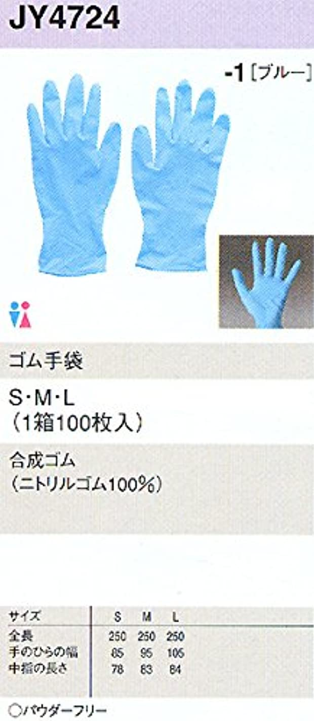 スプリットおなかがすいたいちゃつくセブンユニフォーム JY4724 ゴム手袋 男女兼用 ブルー 1箱100枚入り 合成ゴム ニトリルゴム100% S