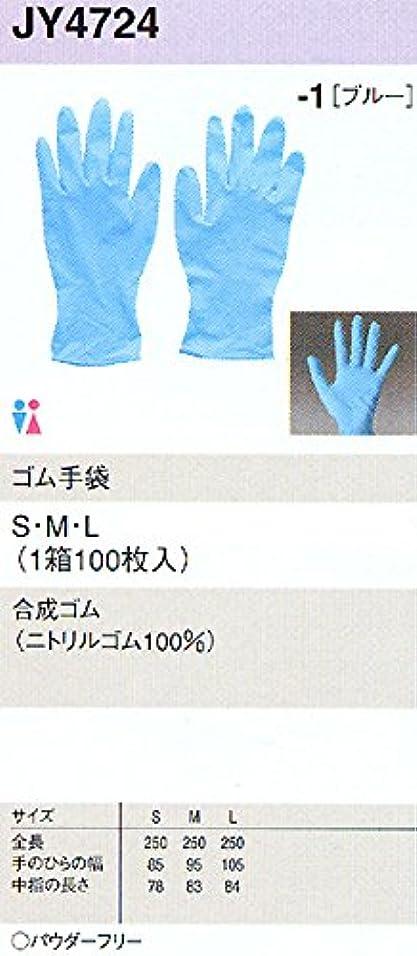 間違いばかエンゲージメントセブンユニフォーム JY4724 ゴム手袋 男女兼用 ブルー 1箱100枚入り 合成ゴム ニトリルゴム100% S