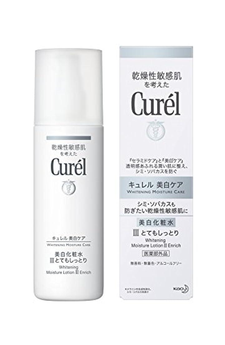 安定した仕出します甘やかすキュレル 美白化粧水 III とてもしっとり  140ml