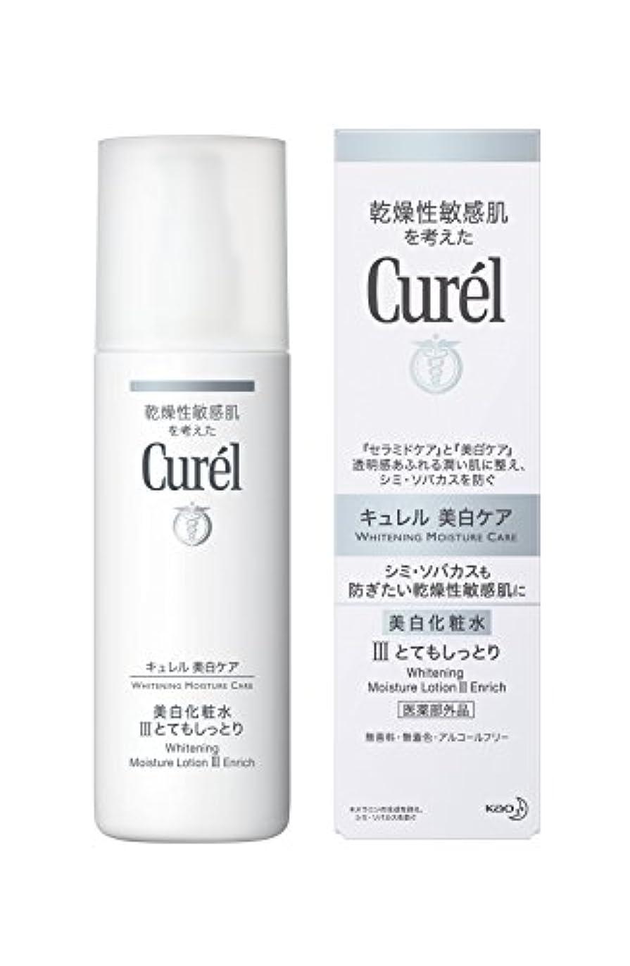 奇跡的な抑圧者免疫キュレル 美白化粧水 III とてもしっとり  140ml