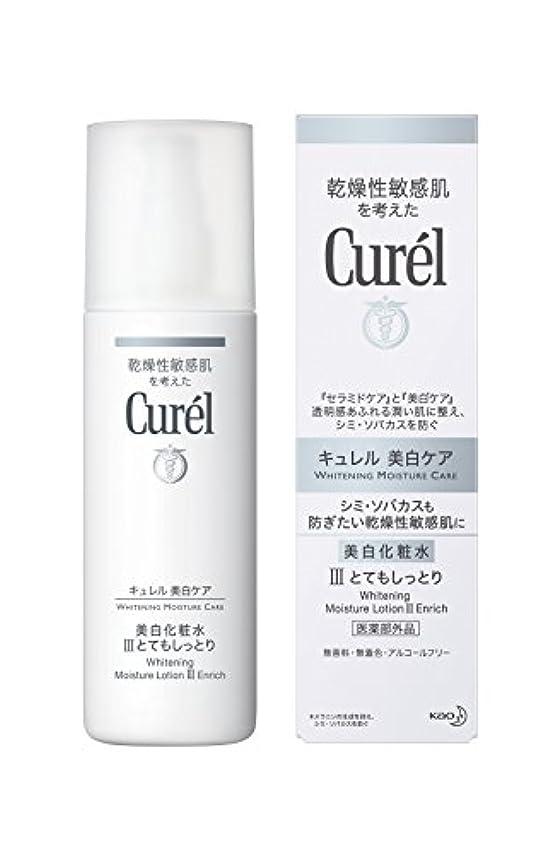 話す空白レンズキュレル 美白化粧水 III とてもしっとり  140ml