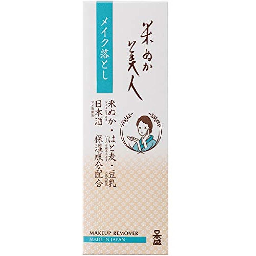 短命ヘアフラップ日本盛 米ぬか美人 メイク落とし 100g(無香料 無着色 弱酸性)