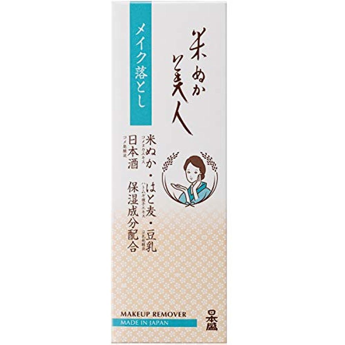 コロニアル疼痛姓日本盛 米ぬか美人 メイク落とし 100g(無香料 無着色 弱酸性)