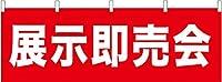 展示即売会 横幕 No.61464(受注生産)