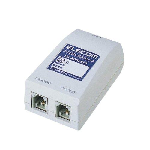 【2003年モデル】ELECOM LD-ADSLSP3 ADSL用スプリッタ