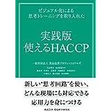 実践版 使える HACCP