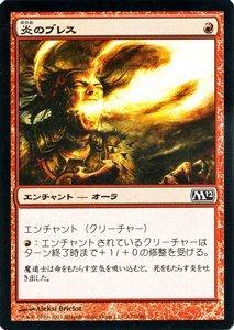マジック:ザ・ギャザリング 【炎のブレス/Firebreathing】【コモン】 M12-132-C 《基本セット2012》
