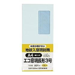キングコーポレーション 地紋付窓明封筒 長形3号 100枚 テープ付 N3MJS80BQ ブルー