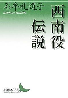 西南役伝説 (講談社文芸文庫)