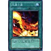 【遊戯王カード】 大波小波 EE3-JP046-N
