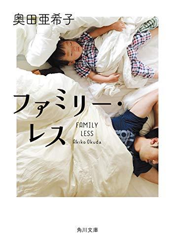 ファミリー・レス (角川文庫)