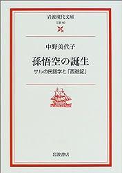 孫悟空の誕生―サルの民話学と「西遊記」 (岩波現代文庫―文芸)