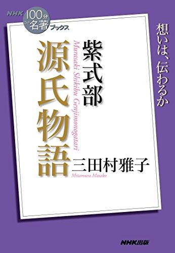 NHK「100分de名著」ブックス 紫式部 源氏物語 (NHK「100分 de名著」ブックス)の詳細を見る