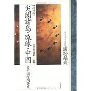 尖閣諸島・琉球・中国―日中国際関係史 分析・資料・文献