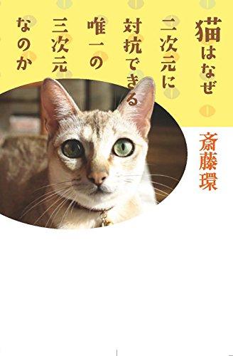 猫はなぜ二次元に対抗できる唯一の三次元なのか
