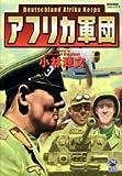 アフリカ軍団 / 小林 源文 のシリーズ情報を見る