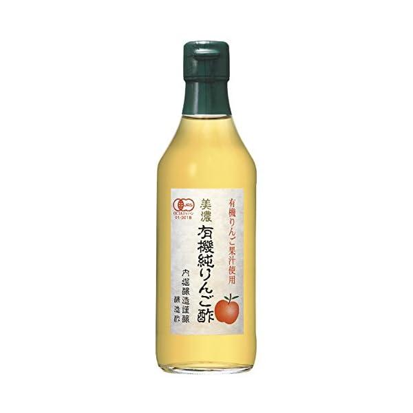 美濃 有機純りんご酢の紹介画像6