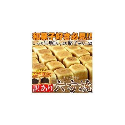 あんこギッシリ☆(訳あり)六方焼どっさり1kg×2セット