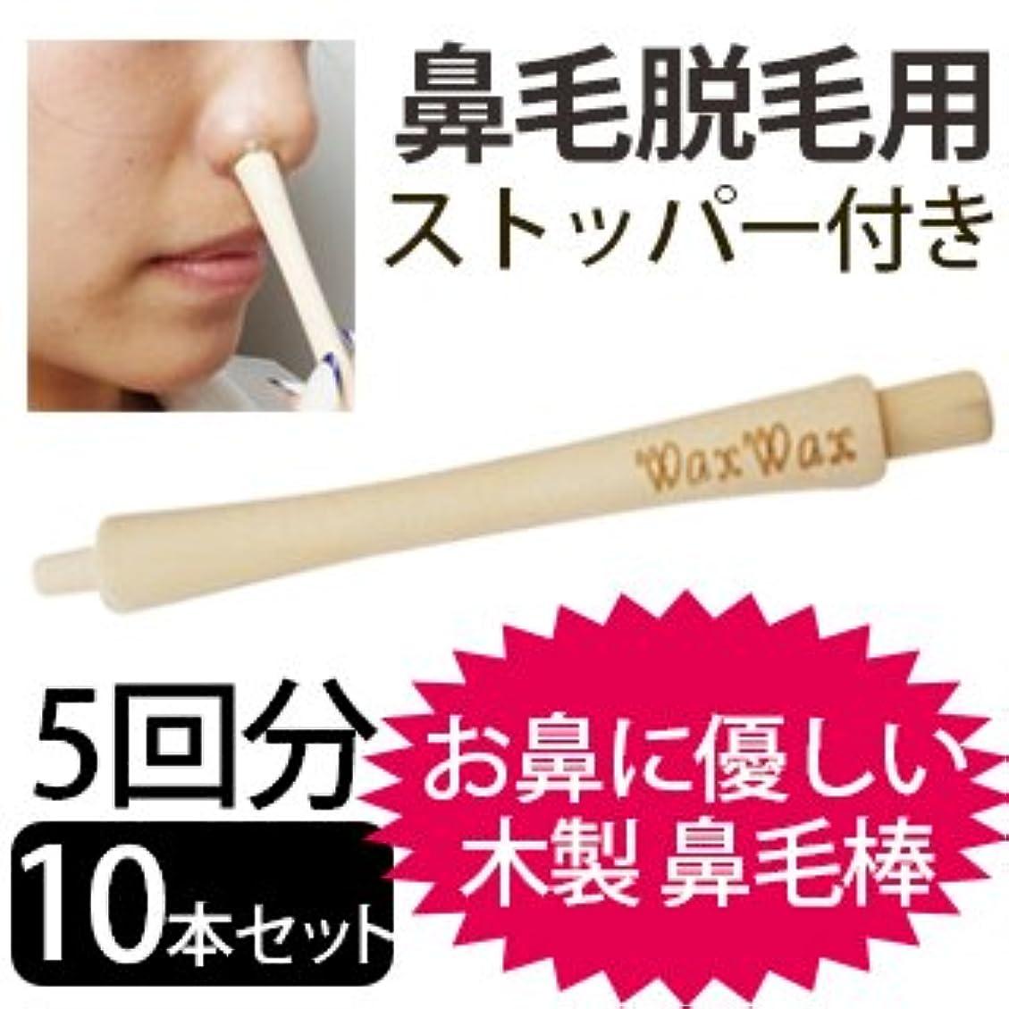 製造業原子地味なWaxWax 鼻毛脱毛 ストッパー付きウッドスティック 10本 ワックス 脱毛