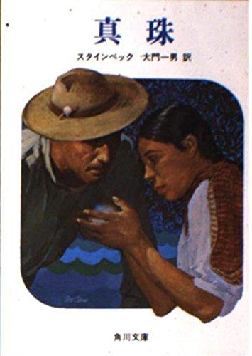 真珠 (角川文庫 赤 157-8)の詳細を見る