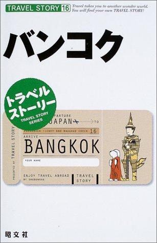 トラベルストーリー〈16〉バンコク (トラベルストーリー (16))の詳細を見る