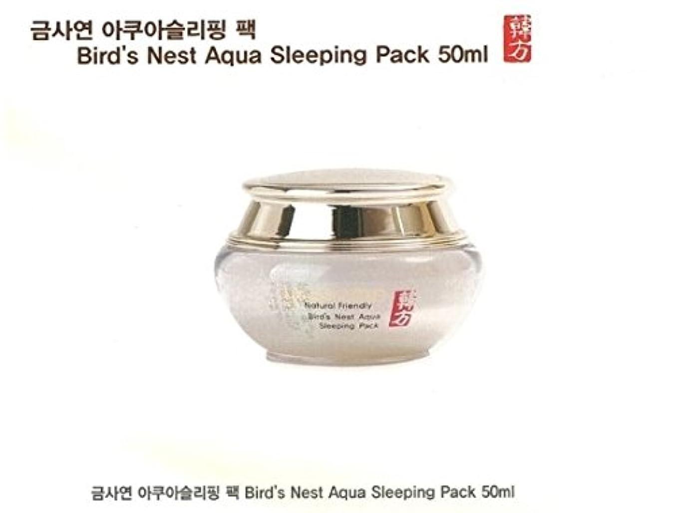排泄する白内障カテナYessome Birds Nest Sleeping Pack (50ml) - 睡眠パック