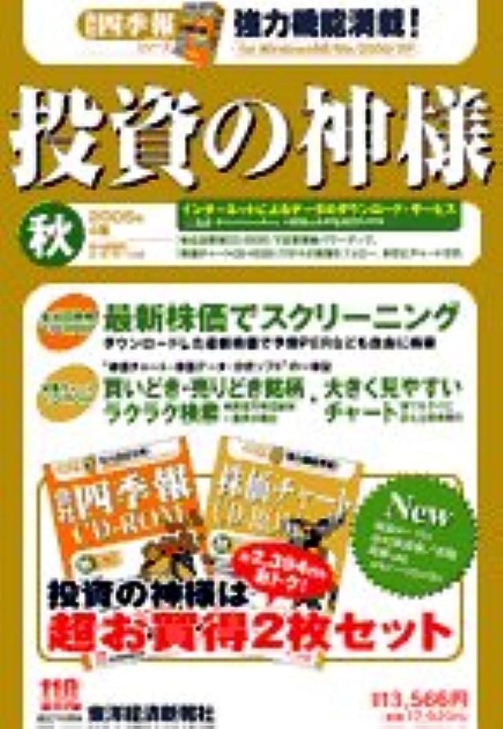 議論する奨励します明るい投資の神様CD-ROM 2005年4集?秋号