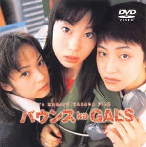 バウンス ko GALS [DVD]
