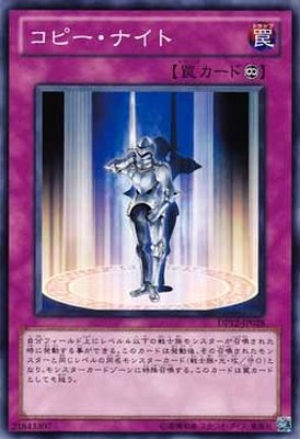 【シングルカード】遊戯王 コピー・ナイト DP12-JP028 ノーマル