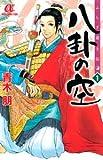 ふしぎ道士伝八卦の空 1 (ボニータコミックスα)