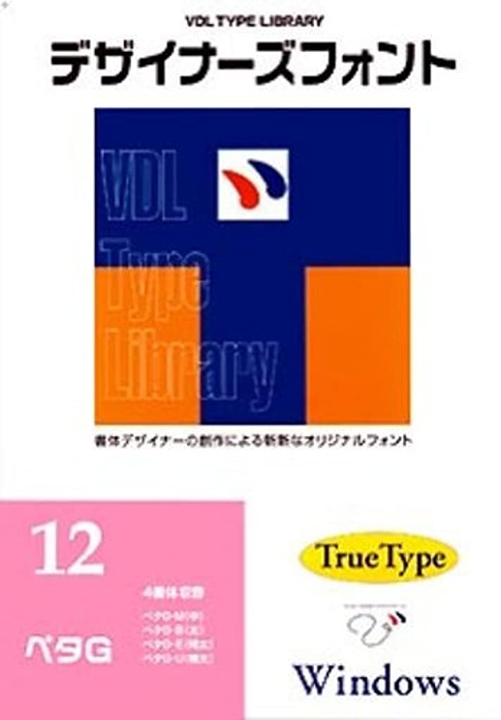 VDL Type Library デザイナーズフォント TrueType Windows Vol.12 ペタG