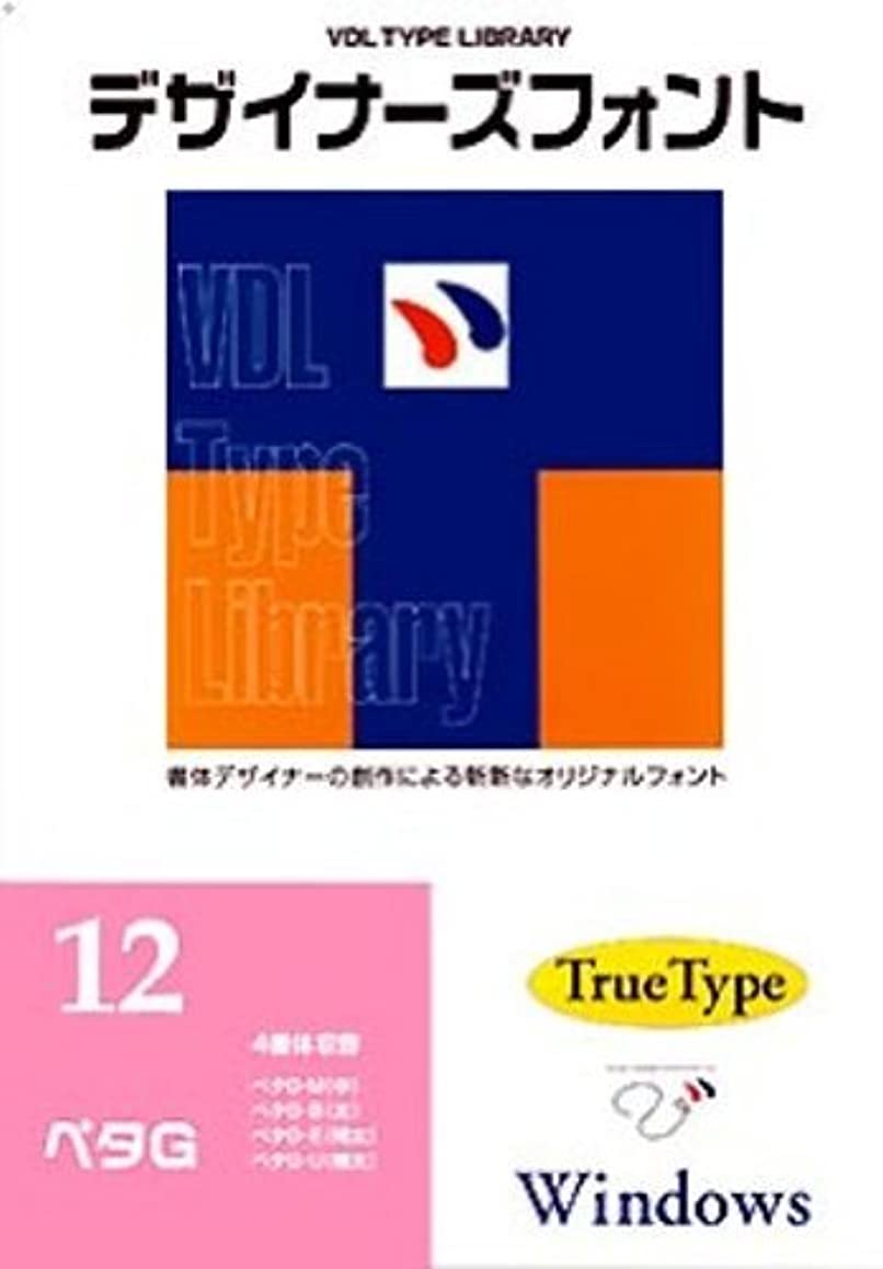 今日めまい法医学VDL Type Library デザイナーズフォント TrueType Windows Vol.12 ペタG