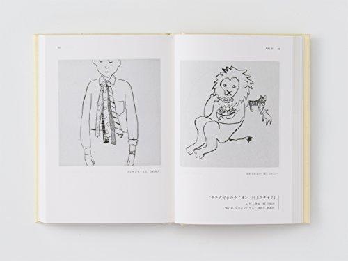 『村上春樹とイラストレーター -佐々木マキ、大橋歩、和田誠、安西水丸-』の4枚目の画像