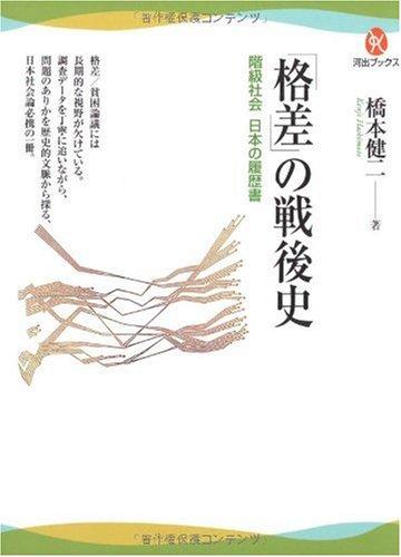 「格差」の戦後史--階級社会 日本の履歴書 (河出ブックス)の詳細を見る
