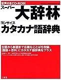 音声付きCD-ROM スーパー大辞林・コンサイスカタカナ語辞典