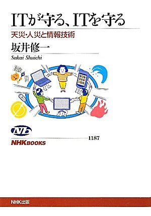 ITが守る、ITを守る―天災・人災と情報技術 (NHKブックス)