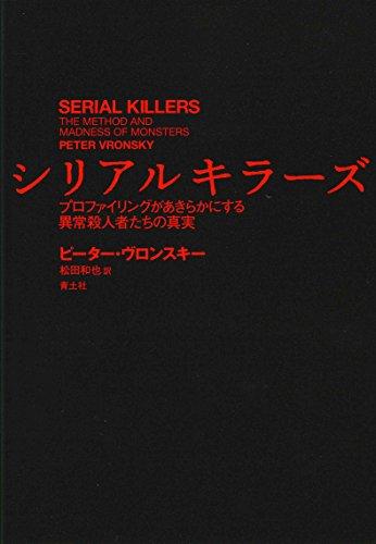 シリアルキラーズ -プロファイリングがあきらかにする異常殺人者たちの真実-の詳細を見る