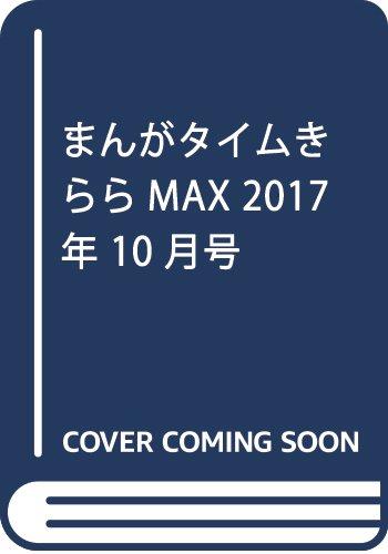 まんがタイムきららMAX 2017年 10 月号 [雑誌] -