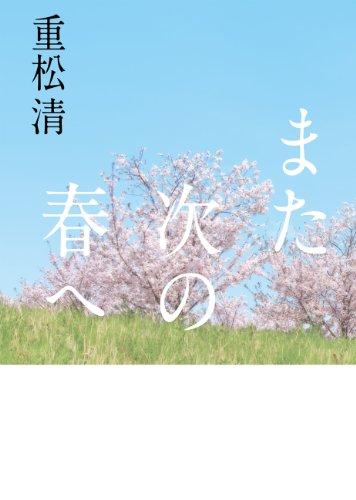 また次の春へ (扶桑社BOOKS)