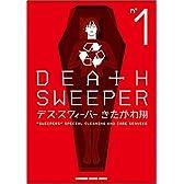 デス・スウィーパー n°1 (KADOKAWA CHARGE COMICS)