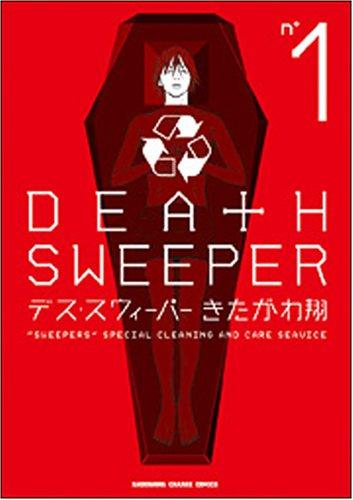 デス・スウィーパー n°1 (KADOKAWA CHARGE COMICS)の詳細を見る