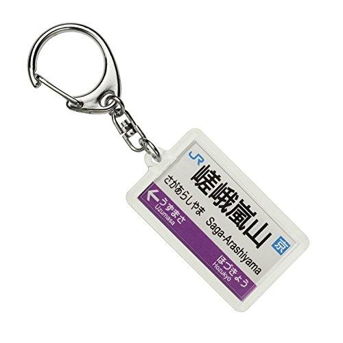 """[해외]JR 서일본 사가 노 선 `사가 아라시야마 """"열쇠 고리 전철 상품/JR West Japan Sagano Line """"Saga Arashiyama"""" Key Holder Train Goods"""