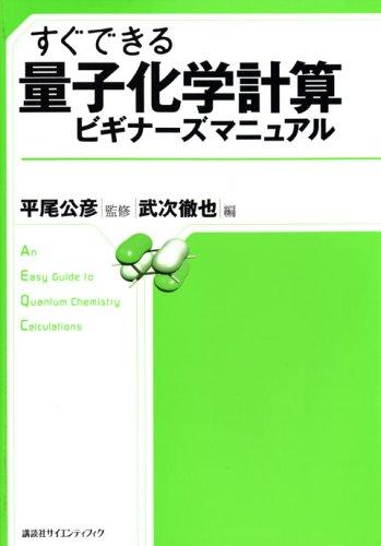 すぐできる 量子化学計算ビギナーズマニュアル (KS化学専門書)の詳細を見る