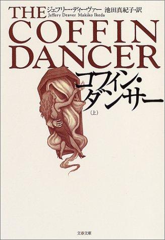 コフィン・ダンサー 上 (文春文庫)の詳細を見る