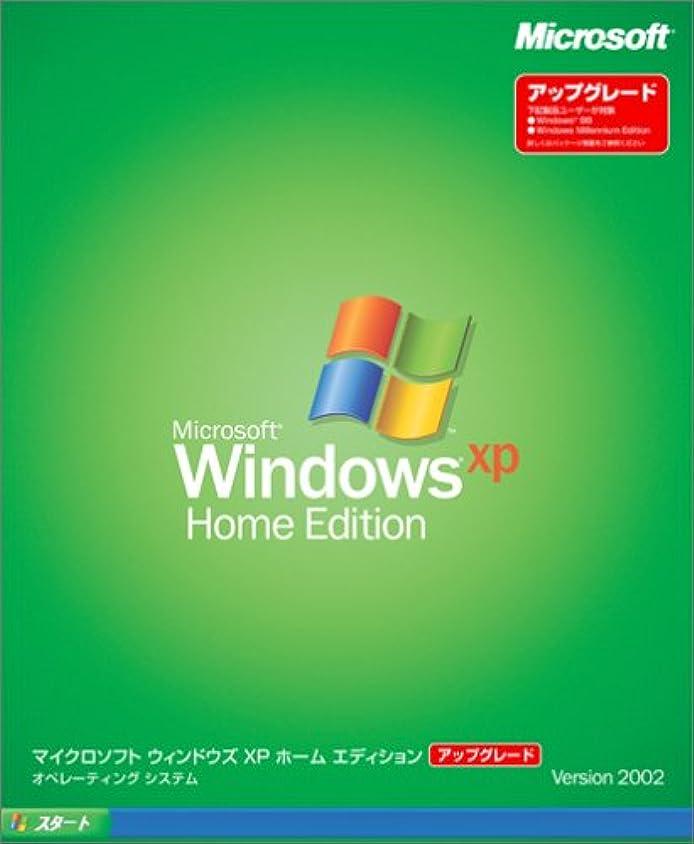 仕事に行くピアニスト叫び声【旧商品】Microsoft Windows XP Home Edition アップグレード版
