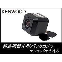MDV-Z702 対応 純正バックカメラ CMOS-230 をも凌ぐ 高画質 バックカメラ CCD 車載用 広角170°超高精細CCDセンサー《OV7950角型》