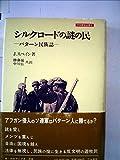 シルクロードの謎の民―パターン民族誌 (1980年) (刀水歴史全書〈6〉)
