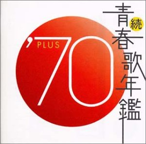 続・青春歌年鑑 1970
