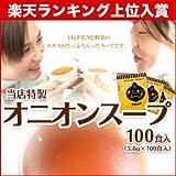 アミュード オニオンスープ インスタント (3.8g × 100食入) 小袋